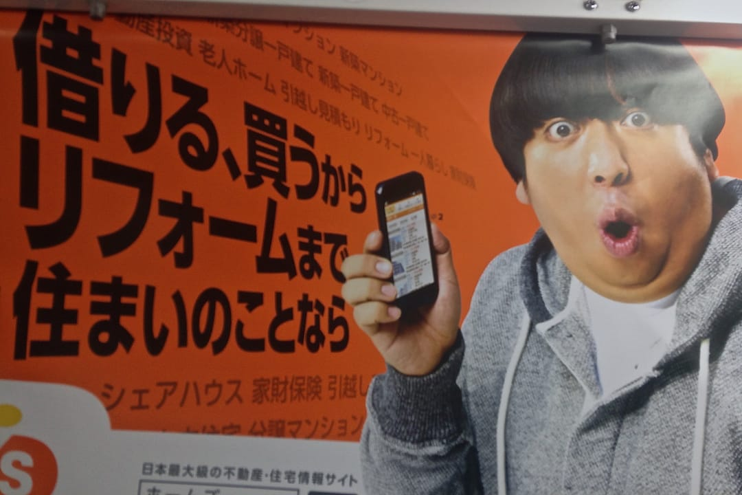Loud quirky adverts in Tokyo interesting facts about Japan