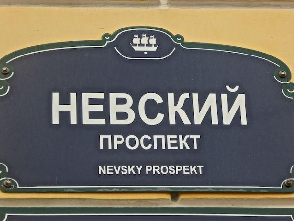 Plaque de rue de Nevsky Prospect