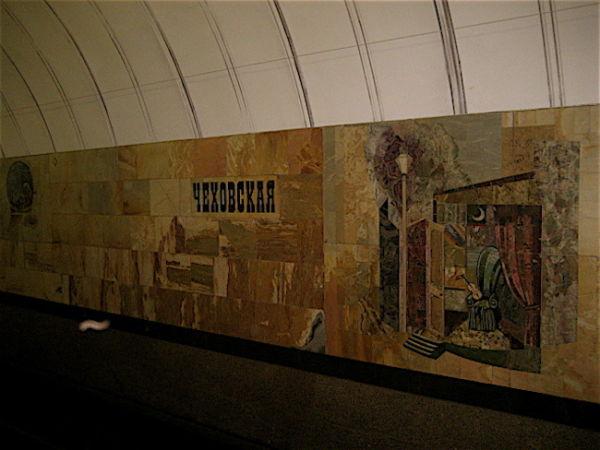 La station de métro Chehovskaya à Moscou