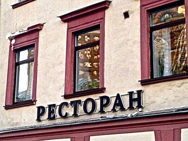 PESTOPAH!