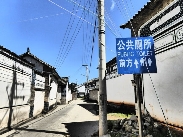 Toilettes publiques à Dali en Chine