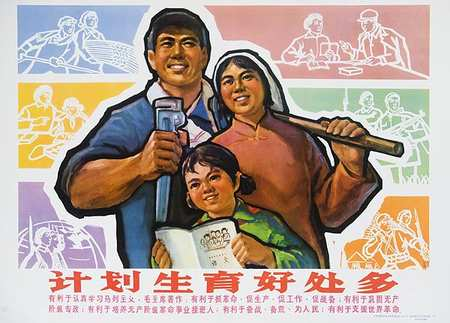 Government propaganda attempting to promote the benefits of the One Child Policy legislation