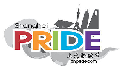 Logo for China's Shanghai annual Gay Pride event