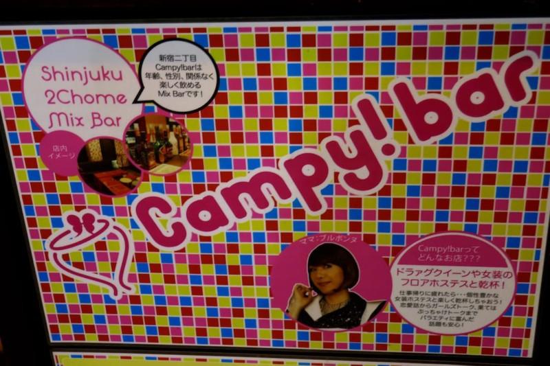 Gay bar Tokyo Campy! Bar Shinjuku 2-Chōme