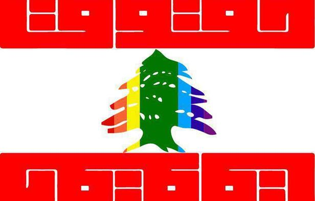 The flag of Lebanon mixed with a rainbow